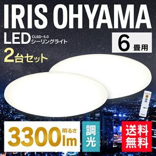 シーリングライトLED2台セット6畳アイリスオーヤマシーリングライトおしゃれledシーリングライトリモコン付照明器具天井照明LED照明シーリングライト六畳CL6D-5.0