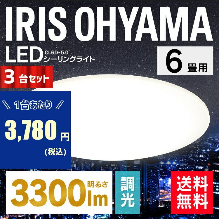[10%OFFクーポン対象]\★1台あたり3,780円★/[3台セット] シーリングライト LED 6畳 アイリスオーヤマ 送料無料 シーリングライト おしゃれ 6畳 led リモコン付 照明器具 照明 天井照明 LED照明 シーリング ライト CL6D-5.0 調光 新生活 あす楽[cpir]iris60th