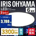 [10%OFFクーポン対象]\★1台あたり3,780円★/[3台セット] シーリングライト LED 6畳 アイリスオーヤマ 送料無料 シ…