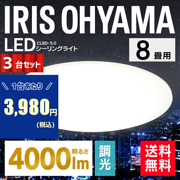 [10%OFFクーポン対象][3台セット]シーリングライト LED 8畳 アイリスオーヤマ送料無料 シーリングライト おしゃれ 8畳 led シーリングライト リモコン付 照明器具 天井照明 LED照明 シーリング ライト CL8D-5.0 調光 新生活 あす楽[cpir]iris60th