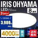 [10%OFFクーポン対象][3台セット]シーリングライト LED 8畳 アイリスオーヤマ送料無料 シーリングライト おしゃれ 8畳…