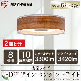 [2個セット]デザインペンダントライト 浅型 8畳 調光 PLM8D-ADWN・O 木枠 木目 送料無料 LEDペンダントライト メタルサーキット LEDシーリングライト LEDライト シーリングライト LED照明 LED 照明 アイリスオーヤマ