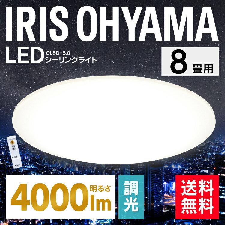 シーリングライト LED 8畳 アイリスオーヤマ送料無料 シーリングライト おしゃれ 8畳 led シーリングライト リモコン付 照明器具 LED照明 シーリング ライト CL8D-5.0 調光 新生活 【メーカー5年保証】 あす楽 [cpir]
