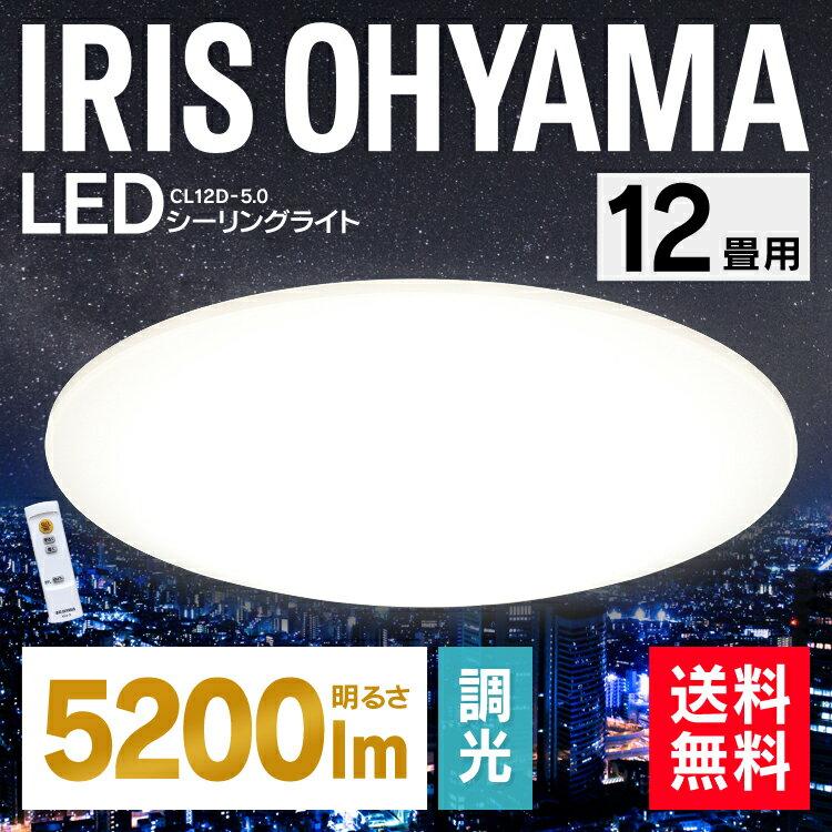 【メーカー5年保証】シーリングライト LED 12畳 アイリスオーヤマ送料無料 シーリングライト おしゃれ 12畳 led シーリングライト リモコン付 照明器具 LED照明 シーリング ライト CL12D-5.0 調光 新生活 あす楽 [cpir]