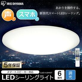 シーリングライト 6畳 アイリスオーヤマ 調光 AIスピーカーRMS CL6D-6.0HAITシーリングライト おしゃれ 新生活 一人暮らし 省エネ 節電 ledシーリングライト 6畳用 照明器具 led シーリングライト スピーカー シーリングライト スマホ Wi-Fi[irispoint]
