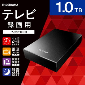 テレビ録画用 外付けハードディスク 1TB HD-IR1-V1 ブラック 送料無料 ハードディスク HDD テレビ 録画用 録画 縦置き 横置き 静音 シンプル LUCA ルカ レコーダー USB アイリスオーヤマ 録画ディスク ディスク 新生活 単身