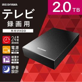 テレビ録画用 外付けハードディスク 2TB HD-IR2-V1 ブラック 送料無料 ハードディスク HDD 外付け テレビ 録画用 録画 縦 横 静音 シンプル LUCA ルカ レコーダー USB アイリスオーヤマ 録画ディスク ディスク 新生活 単身
