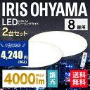 [10%OFFクーポン対象][2台セット]シーリングライト LED 8畳 アイリスオーヤマ送料無料 シーリングライト おしゃれ 8畳…