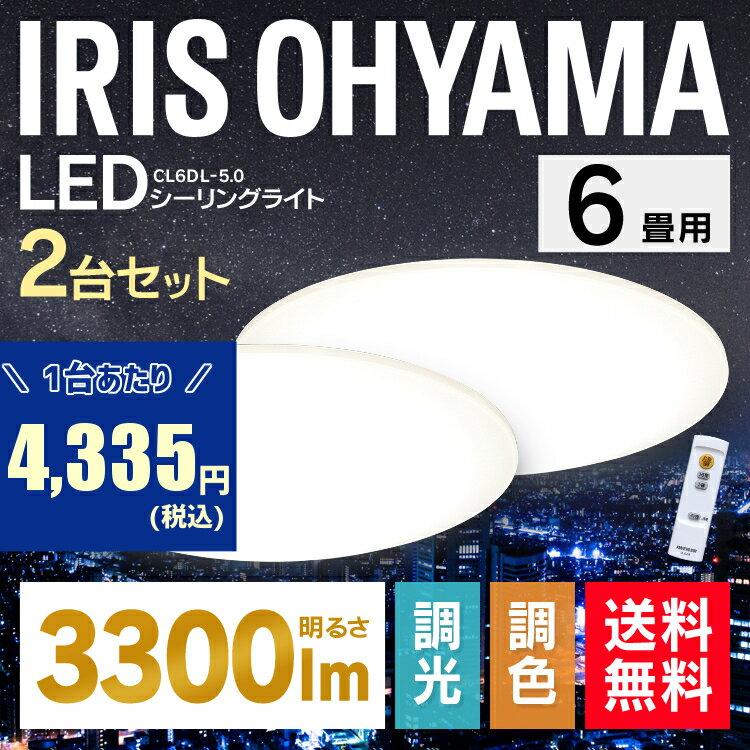 [2台セット]シーリングライト LED 6畳 アイリスオーヤマ送料無料 シーリングライト おしゃれ 6畳 led シーリングライト リモコン付 照明器具 天井照明 LED照明 ダイニング 六畳 CL6DL-5.0 調光 調色 新生活 [cpir]