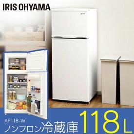 冷蔵庫 小型 一人暮らし 118L AF118-W冷蔵庫 2ドア アイリスオーヤマ 2ドア冷凍冷蔵庫 新生活 1人暮らし 単身赴任 コンパクト ノンフロン ホワイト 二人暮らし 冷蔵庫 アイリスオーヤマ メーカー1年保証 送料無料 irispoint