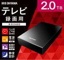テレビ録画用 外付けハードディスク 2TB HD-IR2-V1 ブラック 送料無料 ハードディスク HDD 外付け テレビ 録画用 録画…