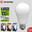 【10個セット】LED電球 E26 100W LDA14D-G-10T5 LDA14N-G-10T5 LDA14L-G-10T5送料無料 電球 LED 電気 照明 LED照明 天…