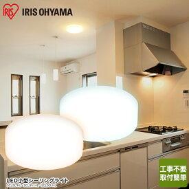 【あす楽】【2個セット】シーリングライト 小型 60W LED アイリスオーヤマシーリングライト led 照明器具 トイレ LED照明 ライト 玄関 階段 キッチン 小型シーリングライト SCL9L-HL SCL9N-HL SCL9D-HL 電球色 昼白色 昼光色 新生活[irispoint]