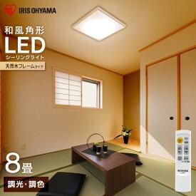 LEDシーリングライト 8畳 和風 アイリスオーヤマ 角形 調光 調色 CL8DL-5.1JM送料無料 天然木 木枠 おしゃれ 新生活 一人暮らし シーリングライト 8畳 ledシーリングライト 天井照明 取付簡単 リモコン付 メタルサーキット