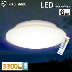 シーリングライト 6畳 調光 CL6D-5.1 アイリスオーヤマシーリングライト おしゃれ 6畳用 新生活 一人暮らし 1人暮らし 薄型 昼光色 LED 天井照明 照明器具 LED照明 省エネ 節電 長寿命 メタルサーキット 送料無料[cpir] irispoint