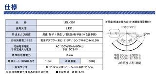 デスクライトledLDL-301デスクライトledデスクライトおしゃれ学習机目に優しいアイリスオーヤマデスク勉強机子供部屋照明led照明ledランプ照明器具読書灯調光3段階調光明るいホワイトアイリス
