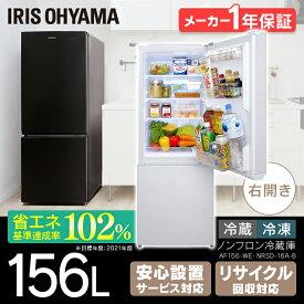 [10%OFFクーポン発行中]冷蔵庫 2ドア 156L アイリスオーヤマ AF156-WE NRSD-16A-B冷蔵庫 一人暮らし 冷蔵庫 小型 2ドア冷凍冷蔵庫 右開き 冷凍庫 一人暮らし ひとり暮らし 2人暮らし 白 黒 シンプル コンパクト 小型 メーカー1年保証 送料無料 iriscoupon