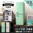 冷蔵庫 小型 2ドア冷凍冷蔵庫 133L ARE-133LG ARE-133LW ARE-133LB送料無料 あす楽 ひとり暮らし おしゃれ 2ドア 2ド…