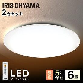 [2台セット]シーリングライト LED 6畳 アイリスオーヤマ送料無料 シーリングライト おしゃれ 6畳 led シーリングライト リモコン付 照明器具 天井照明 LED照明 ダイニング 六畳 CL6DL-5.0 調光 調色 新生活