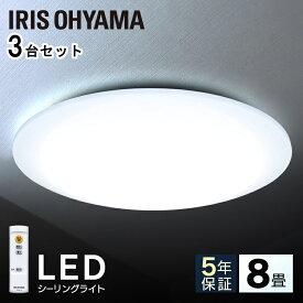 [10%OFFクーポン発行中][3台セット]シーリングライト LED 8畳 アイリスオーヤマ送料無料 シーリングライト おしゃれ 8畳 led シーリングライト リモコン付 照明器具 天井照明 LED照明 シーリング ライト CL8D-5.0 調光 新生活 iriscoupon