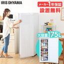 [10%OFFクーポン発行中]冷凍庫 前開き 175L 大容量 アイリスオーヤマ IUSD-18A-W冷凍庫 家庭用 大容量 メーカー1年保…