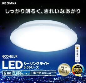 【あす楽】【メーカー5年保証】LEDシーリングライト 6畳 調光調色 CL6DL-6.0 アイリスオーヤマ メタルサーキットシリーズ シンプルタイプ シーリングライト リモコン付き 天井照明 照明器具 リビング ダイニング 寝室 おしゃれ 新生活 一人暮らし