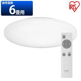 【あす楽】LEDシーリングライト 6畳 調光 ACL-6DG シーリングライト シーリング ライト らいと LED 電気 節電 ライト 灯り 明り 照明 おやすみタイマー アイリスオーヤマ