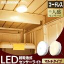 センサーライト 屋内 電池 乾電池式 屋内センサーライト マルチタイプ BSL40MN-W BSL40ML-W送料無料 あす楽 LEDセンサーライト 人感センサーライト 人感センサー ライト 電池式 おしゃれ LEDライト 乾電池 LED 室内 トイレ 廊下 防犯ライト 防犯 アイリスオーヤマ
