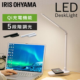 ≪最安挑戦≫デスクライト 学習机 おしゃれ led 目に優しい Qi充電 アイリスオーヤマ 平置きタイプ 調光LEDデスクライト ワイヤレス充電 卓上 スタンドライト 卓上ライト 電気スタンド ベッド ライト テレワーク 照明ライト LEDライト 折り畳み LDL-QFD