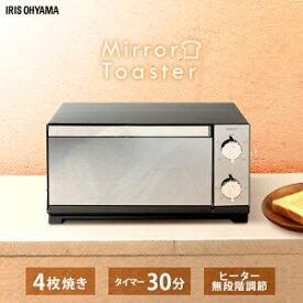 トースター 4枚 小型 ミラー調オーブントースター POT-413-B送料無料 オーブントースター 4枚焼き ミラー おしゃれ コンパクト 一人暮らし オーブン 新生活 おすすめ かわいい パン トースト 食パン おしゃれ家電 シンプル 調理家電 アイリスオーヤマ【予約】