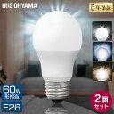 \1個あたり590円/【2個セット】電球 led E26 e17 E17 60WLED電球 アイリスオーヤマ 広配光 60形相当 昼光色 昼白色 …