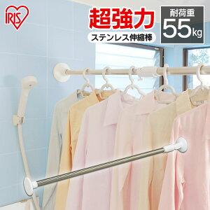 浴室用ステンレス超強力伸縮棒YSP-190 ホワイトアイリスオーヤマ(つっぱり棒突っ張り棒タオル掛けコートハンガークローゼットハンガーパイプハンガータオルハンガー収納用品 送料無料 [