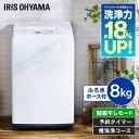 ≪ポイント10倍≫洗濯機 8kg アイリスオーヤマ全自動洗濯機 8kg 洗濯機 8キロ 8.0kg 上開き 縦型洗濯機 風乾燥 部屋干…