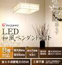 和風 照明 led ペンダントライト 8畳対応 昼光色 PLC8D-J(3500lm)電球色 PLC8L-J(3100lm)10年間交換不要 3年保証 2段階調光 常夜灯付き アイリスオーヤマ 天井照