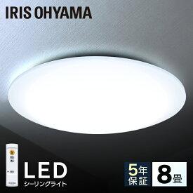 シーリングライト おしゃれ 8畳 CL8D-5.0送料無料 LEDシーリングライト アイリスオーヤマ 照明 電気 LED シーリング 明るい リモコン 子供部屋 調光 リモコン付 リビング 和室 台所 ダイニング LED照明 照明器具 天井照明 新生活