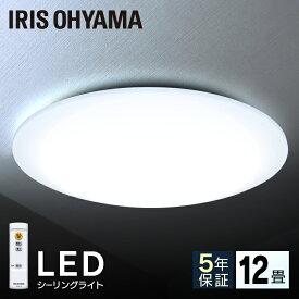【メーカー5年保証】シーリングライト LED 12畳 アイリスオーヤマ送料無料 シーリングライト おしゃれ 12畳 led シーリングライト リモコン付 照明器具 LED照明 シーリング ライト CL12D-5.0 調光 新生活
