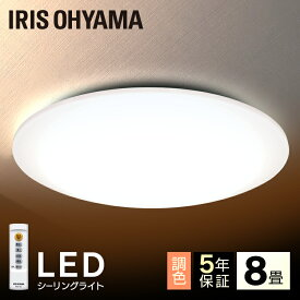 シーリングライト おしゃれ 8畳 CL8DL-5.0送料無料 LEDシーリングライト アイリスオーヤマ 照明 電気 LED シーリング 明るい リモコン 子供部屋 調色 調光 調光調色 リビング 和室 台所 ダイニング LED照明 照明器具 天井照明