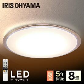[エントリーでポイント2倍]シーリングライト LED クリアフレーム 8畳 アイリスオーヤマ送料無料 シーリングライト おしゃれ 8畳 led リモコン付 照明器具 照明 天井照明 LED照明 シーリング ライト ダイニング CL8DL-5.0CF 調光 調色 新生活 【5年保証】 Irispoint