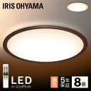 シーリングライト LED ウッドフレーム 8畳 アイリスオーヤマ 送料無料 木枠 シーリングライト おしゃれ 8畳 led シーリングライト リモコン付 照明器具 天井照明 LED照明 ライト CL8DL-5.0WF 調光 調色 irispoint