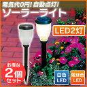【2個セット】ライト ガーデンライト ソーラーライト スタンドタイプ GSL-P2W GSL-P2L送料無料 パルス式 LED2灯 LEDラ…