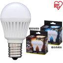 【あす楽】LED電球 E17 直下25W 昼白色 LDA2N-H・電球色 LDA3L-H 2個セット アイリスオーヤマ