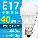【アウトレット】LED電球 広配光タイプ E17口金 40W相当 LDA5N-G-E17-V3・LDA5L-G-E17-V3 440lmled電球 小形 e17 電球…