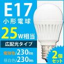 【在庫処分】【あす楽】≪同色2個セット≫小形LED電球 広配光タイプ LDA3N-G-E17-V3-2P・LDA3L-G-E17-V3-2Pled電球 e17 ...