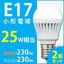 [エントリーでP14倍]led電球 e17 LED電球 E17 25W相当(2個セット) LDA2N-H-E17-2T12P・LDA2L-H-E17-2T12P 昼白色・電球色 アイリスオーヤマ トイ