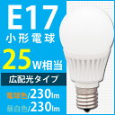 【あす楽】led電球 e17ミニクリプトンタイプ 広配光 LED電球 E17口金 25W相当 230lm LDA2N-G-E17-2T1・LDA2L-G-E17...