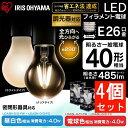 【4個セット】LEDフィラメント電球 E26 40W相当 LDA4N-G/D-FC送料無料 led 照明 ライト 電球 E26口金 一般電球 485lm …