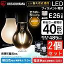 【2個セット】LEDフィラメント電球 E26 40W相当 LDA4N-G-FC 送料無料 led電球 E26口金 おしゃれ led 照明 ライト 485l…