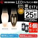 【あす楽】【4個セット】LEDフィラメント電球 E17 25W相当 非調光 LDC2N-G-E17-FC送料無料 led 照明 ライト 電球 E17口金 密閉型器具対応 昼白色 電球色 led電球 l