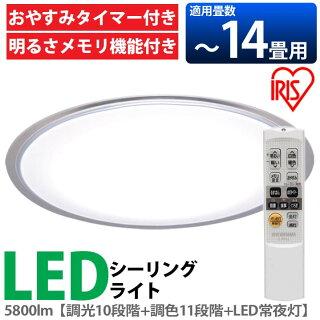 シーリングライトLEDクリアフレーム14畳アイリスオーヤマ送料無料シーリングライトおしゃれ14畳ledシーリングライトリモコン付照明器具LED照明シーリングCL14DL-5.0CF調光調色新生活