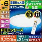 シーリングライトLED6畳アイリスオーヤマシーリングライトおしゃれ6畳ledシーリングライトリモコン付照明器具照明天井照明LED照明シーリングライトダイニングCL6DL-FEIII調光調色